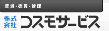 株式会社コスモサービス